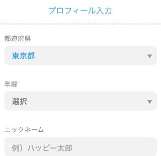 ハッピーメール登録画面