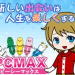 PCMAXの登録方法と出会い方