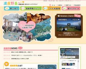 かつて風俗島と呼ばれた島の現在とは? 三重県・渡鹿野島