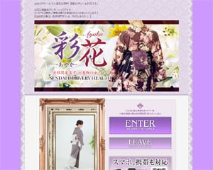 着物や和服姿がそそる渋谷の風俗・人妻熟女専門デリヘル「彩花」