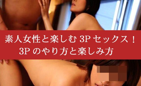 素人女性と楽しむ3Pセックス!3Pのやり方と楽しみ方を教えます