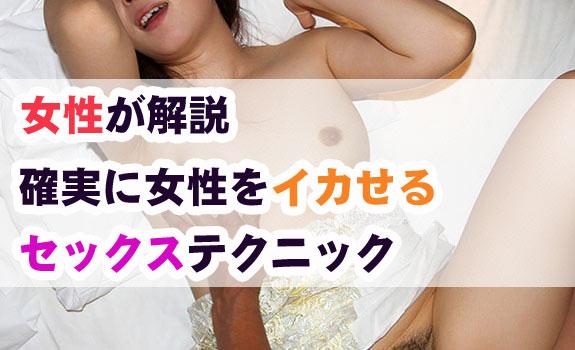 【女性が解説】確実に女性をイカせるセックステクニック