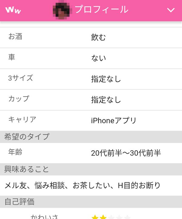 ワクワクメールの福岡の女の子のプロフィール