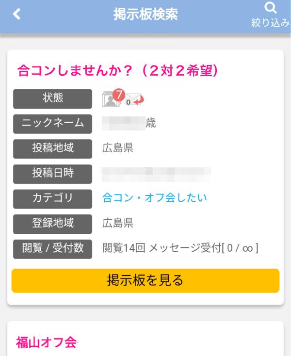 PCMAXの合コン掲示板でヒットした広島の女の子