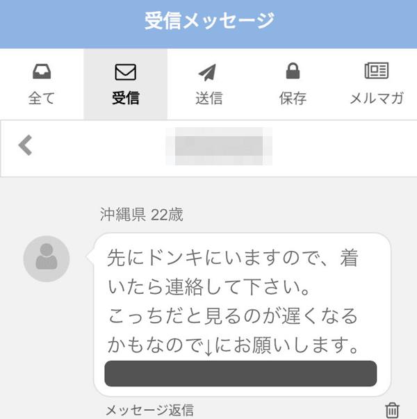 PCMAXのメッセージで沖縄女性と待ち合わせ