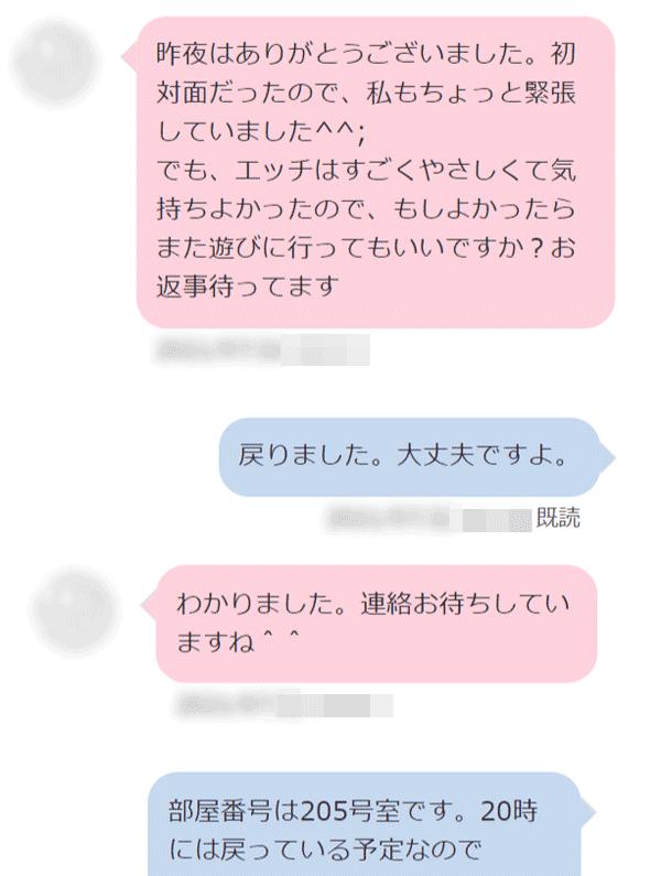 秋田の割り切り人妻からのリピート要請メッセージ