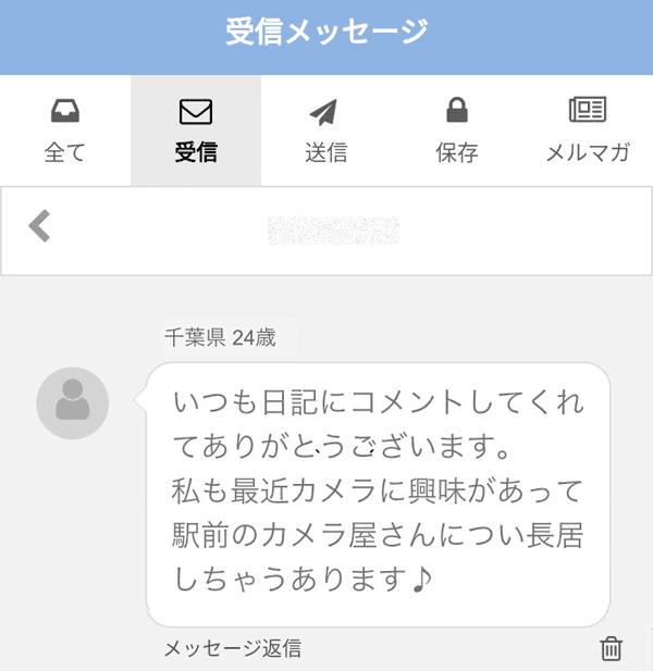 PCMAXの板野友美似の女の子からのメッセージ