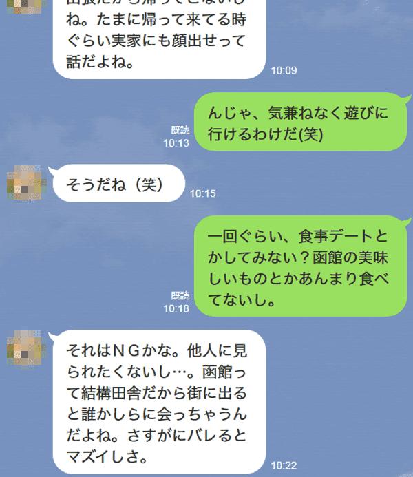 函館アリーナ前駅で待ち合わせのライン
