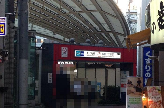 丸ノ内線の本郷三丁目駅