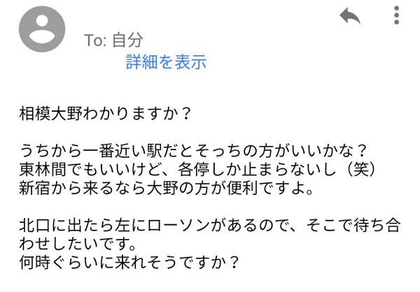 シンママとの待ち合わせメール