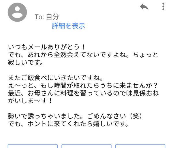 シンママからのメール