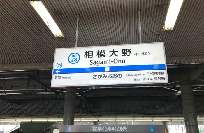 相模大野駅のホーム