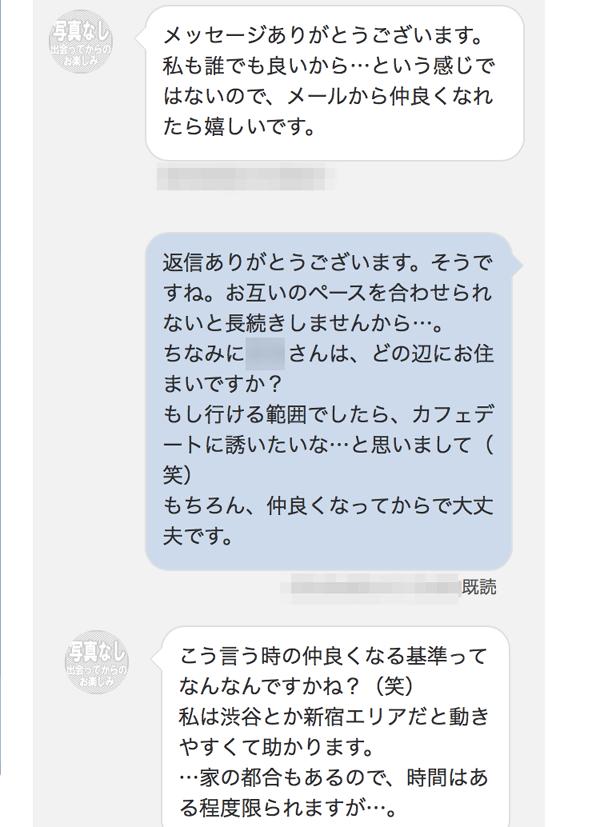 PCMAXでメッセージのやりとり