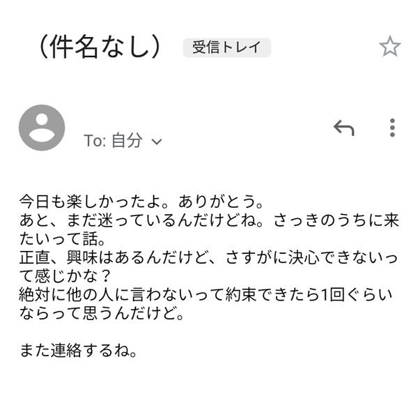 ワクメの人妻からのメール