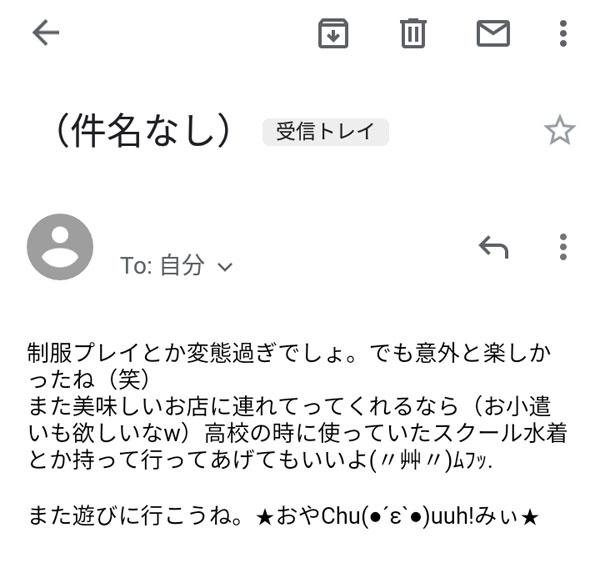 彼女からメール