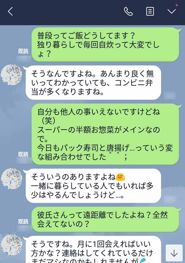 LINEで会話1