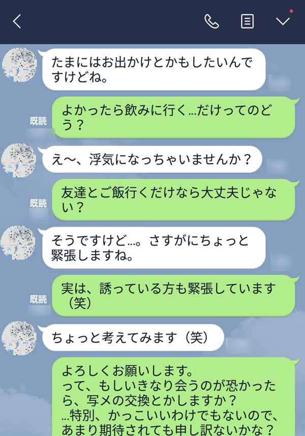 LINEで会話2
