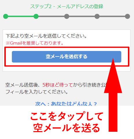 PCMAXメールアドレス登録画面