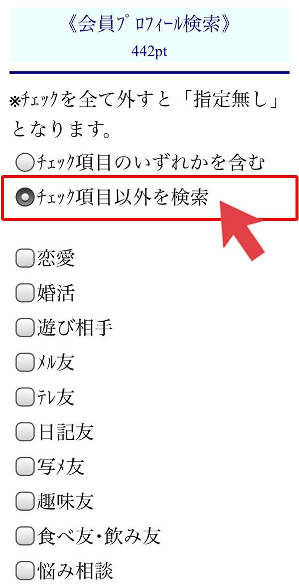 プロフィール検索1