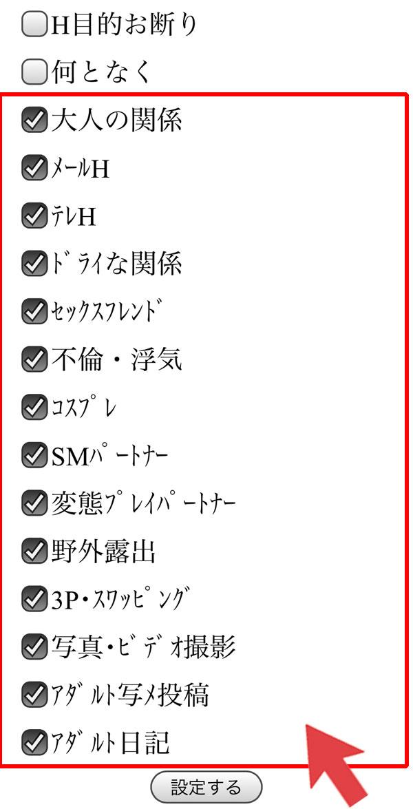プロフィール検索2