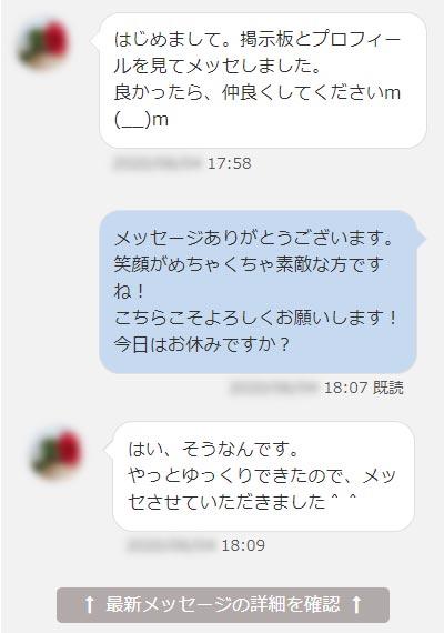 PCMAXのメッセージ1
