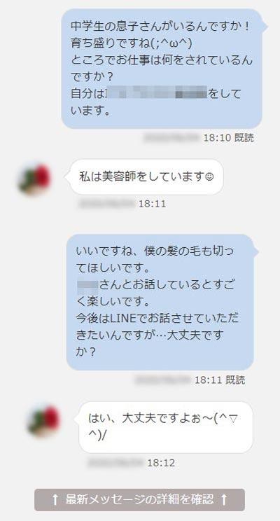PCMAXのメッセージ2