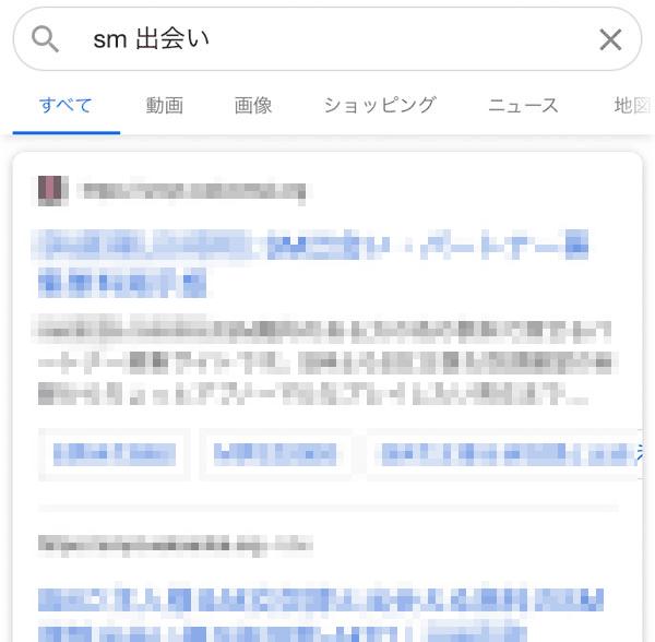 sm 出会い検索