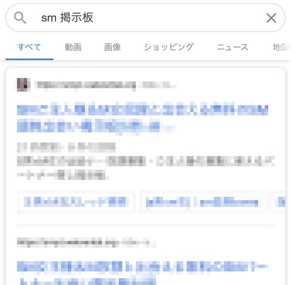 SM 掲示板検索