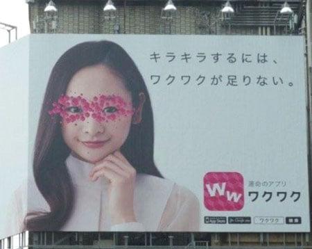 ワクワクメール歌舞伎町看板