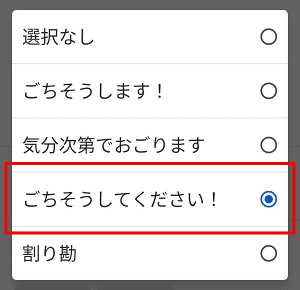 ごちそうしてくださいを選択