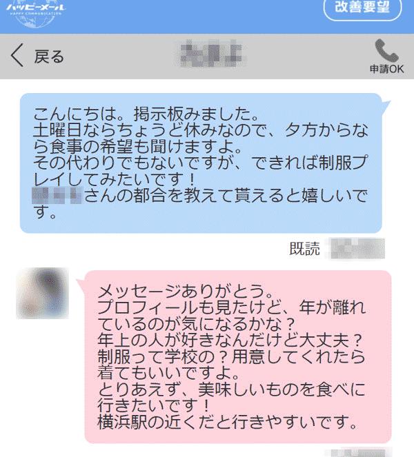 ハピメでメッセージ1